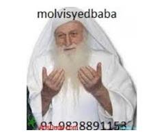love back specialist molvi ji+919828891153